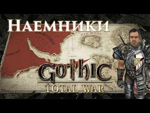 Gothic Total War - Наемники Ли #1