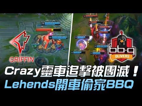 GRF vs BBQ Crazy靈車追擊被團滅 Lehends開車偷家BBQ!Game1