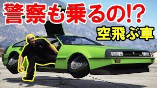 【GTA5】警察に空飛ぶ車をプレゼントしたら・・・!?