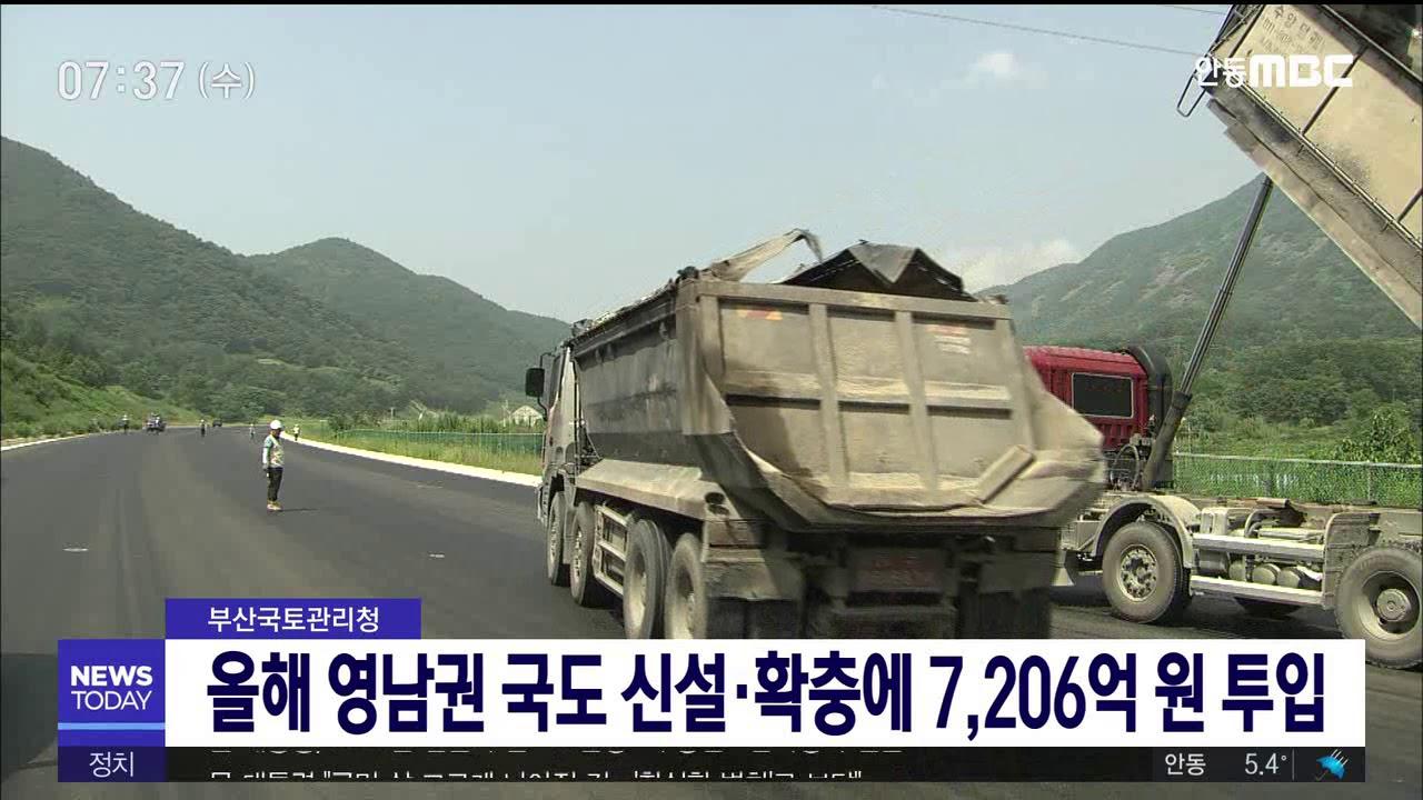 올해 영남권 국도 신설·확충에 7,206억 원 투입