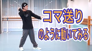 MST – Poppin animation dance practice