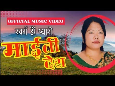 ( Teej Geet ) Swarga Jhai Pyaro Maiti Desh