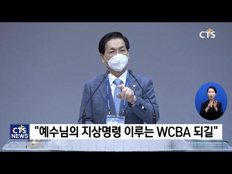 세계한인기독교방송협회 제 25차 총회 및 대회