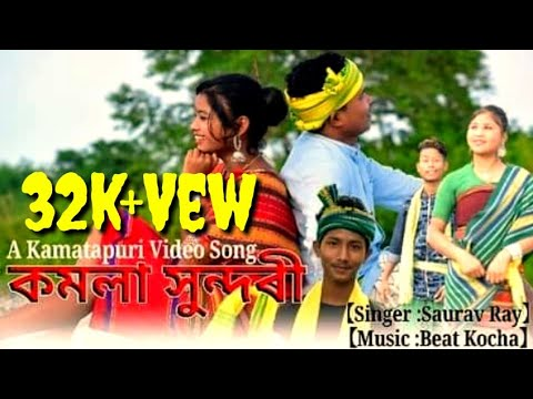 Kamola Sunduri||New Kamatapuri Video Song by// Saurav Ray||-2020