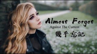 Video 〓 Almost Forgot《幾乎忘記》- Against The Current 歌詞版中文字幕〓 MP3, 3GP, MP4, WEBM, AVI, FLV Juli 2018