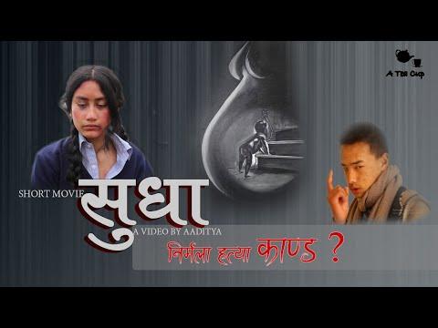 Sudha- सुधा || निर्मला हत्या प्रकरणको कथा ||  नारी सुरक्षा कसरि सम्भव छ त? by aadittya