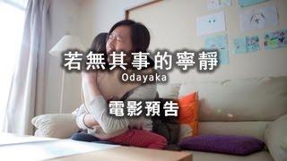 Nonton 2013台北電影節|若無其事的寧靜 Odayaka Film Subtitle Indonesia Streaming Movie Download