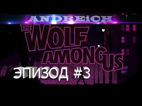 The Wolf Among Us | Эпизод 3 | СКРЮЧЕННАЯ ТРОПА |