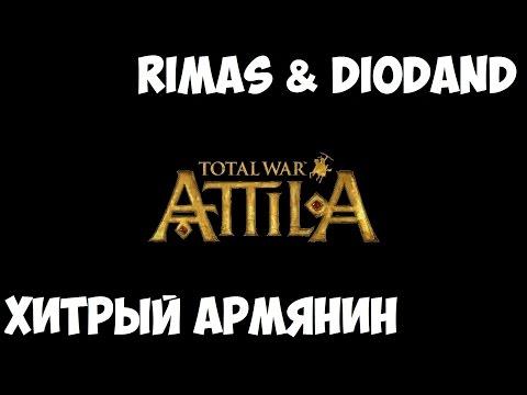 Total War: Attila. Rimas & Diodand # 3