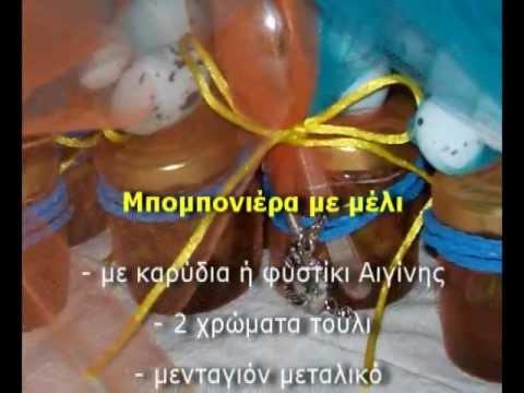 Πως φτιάχνεται η μπομπονιέρα με βαζάκι μέλι