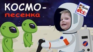 КОСМО-песенка. Мульт-клип видео про космос для детей