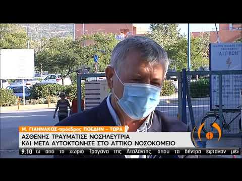 Αττικό νοσοκομείο   Ο πρόεδρος της ΠΟΕΔΗΝ Μιχάλης Γιαννακός στην ΕΡΤ   31/08/2020   ΕΡΤ