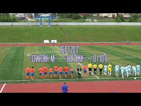 Обзор матча Сахалин-М - ФК Ноглики 0-1 (16.07.2017)