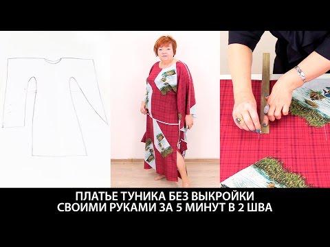 Платье туника без выкройки своими руками за 5 минут в 2 шва Как сшить простое летн… видео