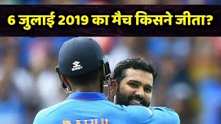 Kal Ka Match Kisne Jeeta |  रोहित शर्मा ने बना दिया है वर्ल्ड  record |cricket News| Indian Team|