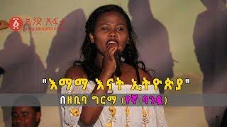 Video Ethiopia: የየኛ ባንዷ ዘቢባ ግርማ አስገራሚ ድምፅ - እማማ እናት ኢትዮጵያ| Amazing Voice by Zebiba Girma Yegna band singer MP3, 3GP, MP4, WEBM, AVI, FLV Juni 2018