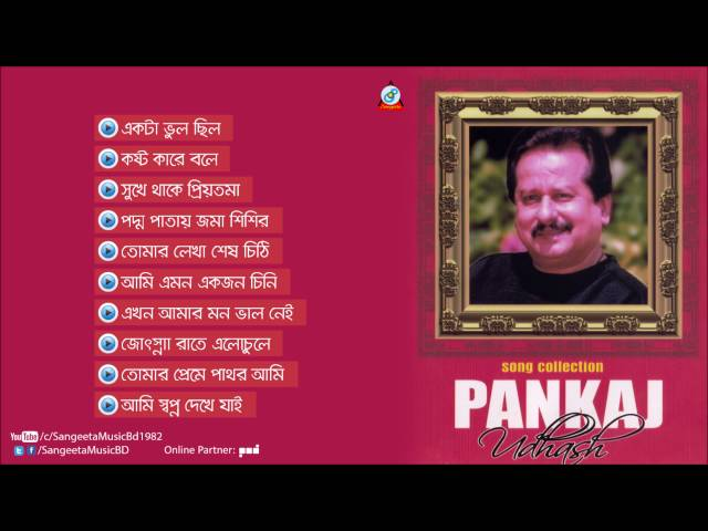 Audio Bangla Song Mp3 - downloadsongmusic.com