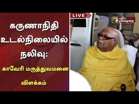Breaking News: Kauvery Hospital  Gives Explanation About Karunanidhi's Health Condition #Karunanidhi