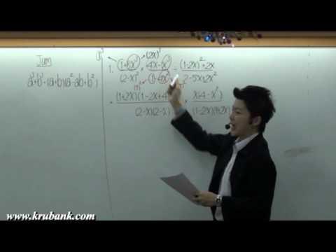 เศษส่วนของพหุนาม  ม 3  คณิตศาสตร์ครูพี่แบงค์  part 1