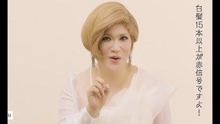 IKKO校長が奥様へアドバイス。旦那へさりげなく白髪対策を教えよう/白髪ケア学園レッスン動画2