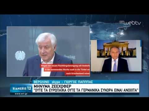 Ζεεχόφερ: Ούτε τα ευρωπαϊκά ούτε τα γερμανικά σύνορα είναι ανοιχτά | 04/03/2020 | ΕΡΤ