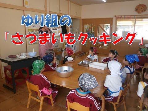 はちまん保育園(福井市)の4歳児が人気のさつまいもクッキングに挑戦!園の見学大歓迎!