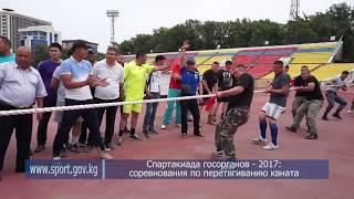 Спартакиада госорганов - 2017: соревнования по перетягиванию каната