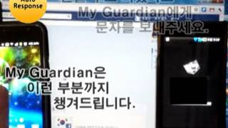 My Guardian(Android 분실보험) YouTube 동영상