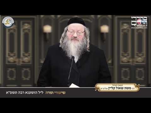 הרב קליין: אסור לסגור בתי כנסת וישיבות