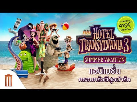 Hotel Transylvania 3: A Monster Vacation - Official Trailer 2 [ซับไทย]