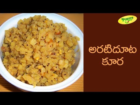 How to Make Arati Doota Kura Recipe | TeluguOne Food