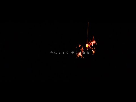 , title : 'ユアネス 「あの子が横に座る」 Official Music Video'