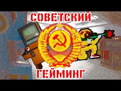 СОВЕТСКИЙ ГЕЙМИНГ - Верни Мне Мой 1987