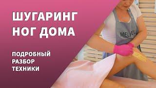 Процедура шугаринга на ногах: подготовка к процедуре и техника работы с пастой