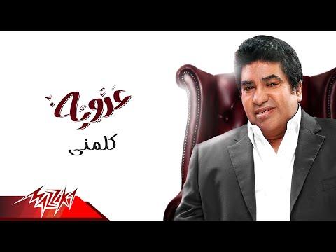 """اسمع- أحمد عدوية يقدم أغنية """"كلمني"""""""