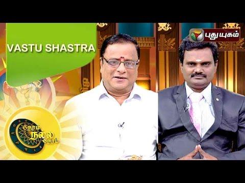 Neram-Nalla-Neram-28-01-2016-Puthuyugam-TV