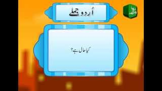 Some very basic Urdu Sentences (Urdu Jumlay) in Urdu language for kids to learn Urdu in a fun way and to increase their vocabulary. اردو زبان میں چند بنیادی ...