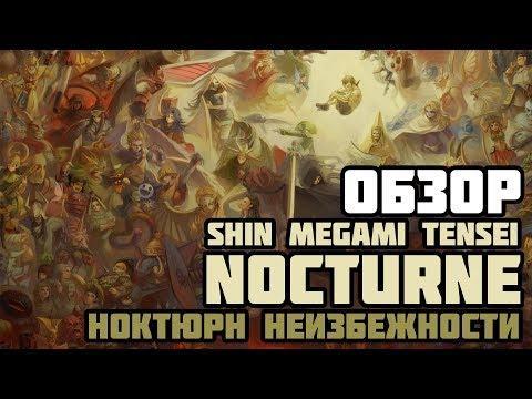 Обзор Shin Megami Tensei: Nocturne | Ноктюрн неизбежности