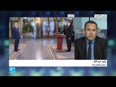 العرب اليوم - شاهد: محاولة انقلاب فاشلة جديدة في تونس على حكومة الشاهد