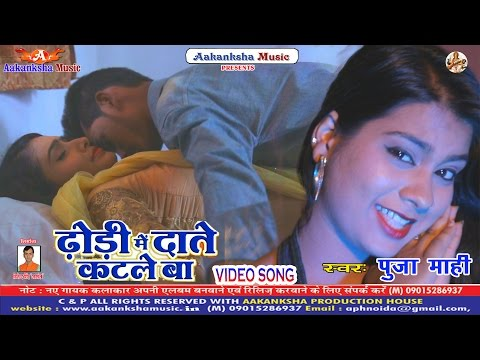 Video HD ढोड़ी में दाते कटले बा | DHODI ME DATE KATALE BA | PUJA MAHI | SUPER HIT SONG 2017 download in MP3, 3GP, MP4, WEBM, AVI, FLV January 2017