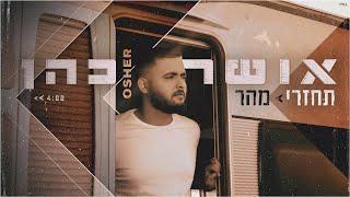 הזמר אושר כהן – סינגל חדש - תחזרי מהר