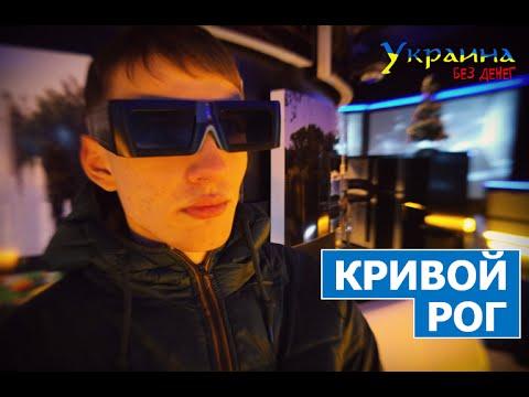 Украина без денег - КРИВОЙ РОГ (выпуск 43)