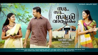 Video Su Su Sudhi Vathmeekam 2015 Malayalam Part 3 MP3, 3GP, MP4, WEBM, AVI, FLV Oktober 2018