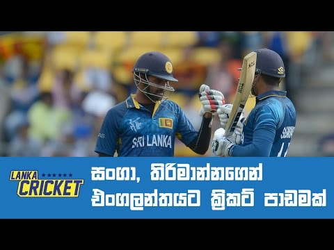 Sri Lanka v England, World Cup, 2015 - Extended Highlights