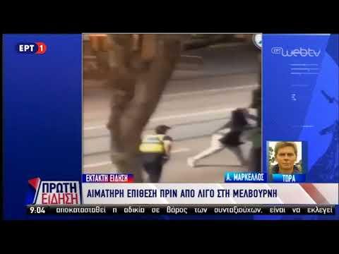 Ένας νεκρός και τραυματίες από επίθεση με μαχαίρι σε εμπορικό κέντρο της Μελβούρνης | 9/11/18 | ΕΡΤ
