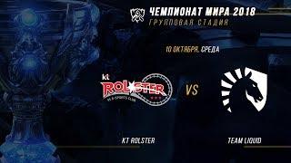 KT vs TL — ЧМ-2018, Групповая стадия, День 1, Игра 1 / LCL