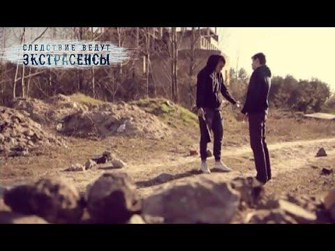 Жестокое убийство подростка | Экстрасенсы ведут расследование - DomaVideo.Ru