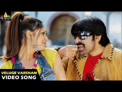 Video Neninthe Songs | Veluge Varsham Video Song | Ravi Teja, Siya | Sri Balaji Video download in MP3, 3GP, MP4, WEBM, AVI, FLV January 2017