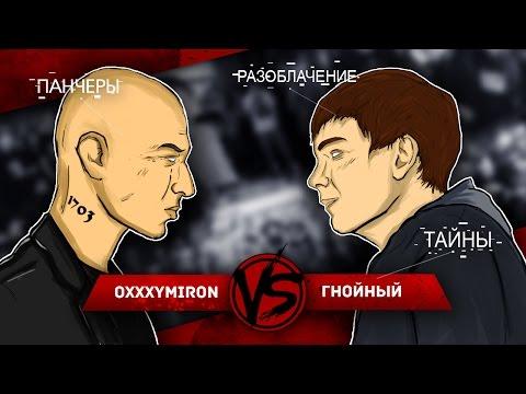 Oxxxymiron VS Гнойный / ВСЕ ФАКТЫ + СЛИВ РЕЗУЛЬТАТОВ (2016)