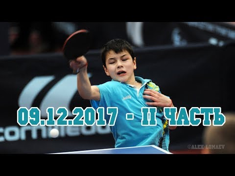 XVIII Турнир Никитина. 09.12.2017. Кадеты. Финальная сетка видео